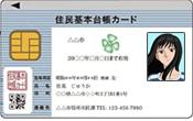 住民基本台帳ネットワークカード(通称:住基カード)