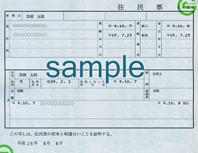 本籍地記載の住民票