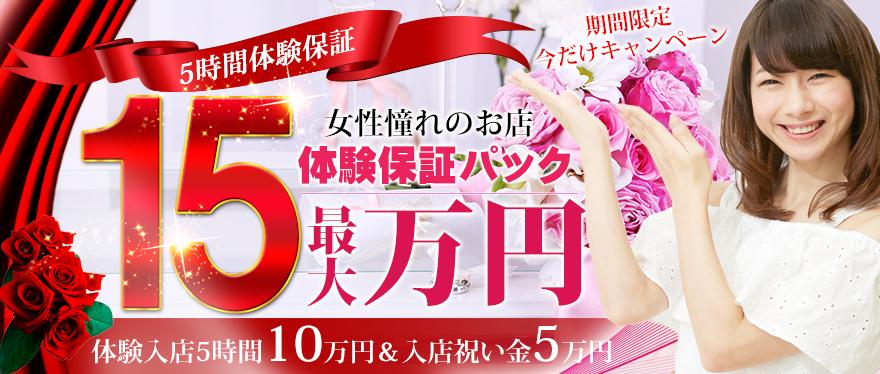 体験入店【 5時間10万円保証 】実施中!