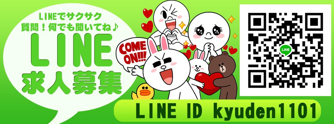 line_bn_1080x400