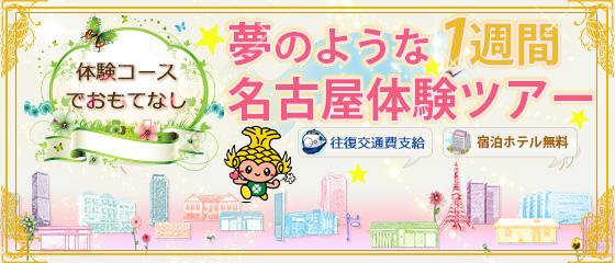 nagoya_go_banner_001