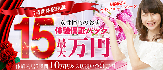 今だけ体験保証キャンペーン!入店祝い金15万円