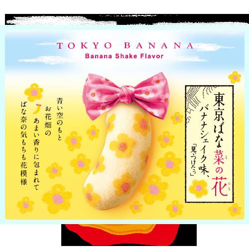 top_img_nanohana